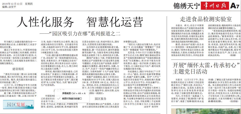 常州日报关于中国常州检验检测认证产业园的报道